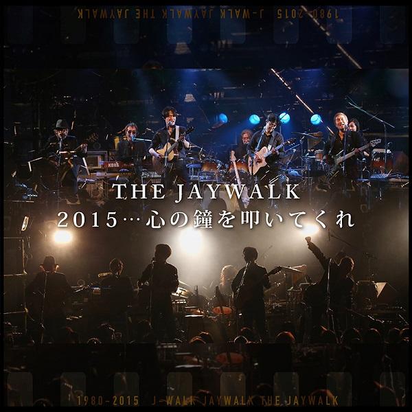 THE JAYWALK「心の鐘を叩いてくれ」新録バージョンをハイレゾ配信開始