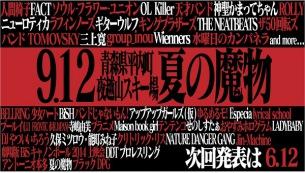 〈夏の魔物〉第3弾でBiSHと元BiS集結! 伝説の'13ライヴ映像&成田×淳之介対談公開