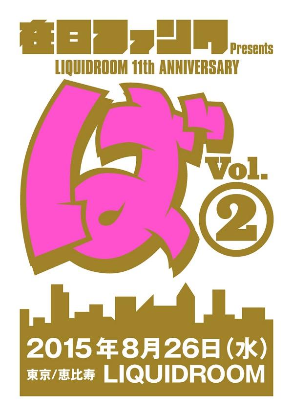 在日ファンク 自主企画「ば」Vol.2でメンバーが来場者接待!?