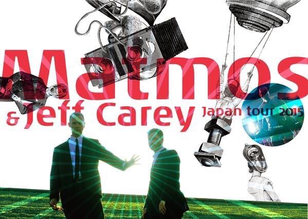 〈東京BOREDOM#11〉Matmos、Jeff Careyを招き開催