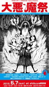 【開催間近!】〈大悪魔祭〉に細胞彼女、デスラビッツ、BELLRING少女ハ—ト参戦決定