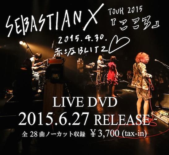 SEBASTIAN X、活動休止直前ワンマンDVDは通販&初の写真展で限定発売