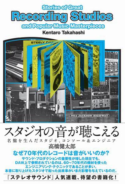 スタジオと音楽の麗しき共犯を追えーー高橋健太郎著『スタジオの音が聴こえる』を紹介しよう