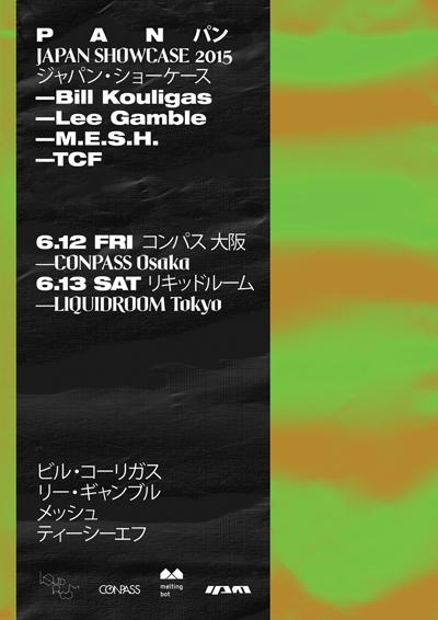 【今週末開催】電子音最前衛レーベルが日本上陸ショーケース! 日本勢もすごいぞ!ーーPAN Japan Showcase