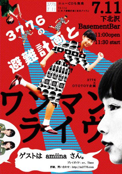 3776が東京でワンマン・ライヴ! 新譜や廃盤音源の配信も決定