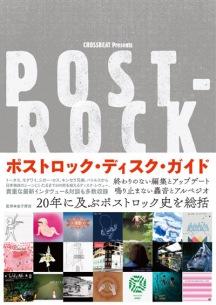 ポストロックを一括、総ざらいーー『ポストロック・ディスク・ガイド』