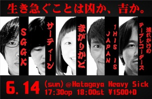 【今週末開催】AVに楽曲採用のバンド企画、現役女子大生4人組まがりかどら出演