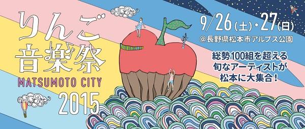 〈りんご音楽祭2015〉第2弾でハンバート、奇妙トラベル、バクバクドキン、いというせいこう、the fin.ら総勢17組