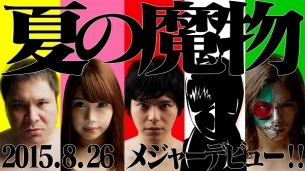 『夏の魔物』8.26メジャーデビュー決定! 謎の新メンも加入! 第4弾はバニラビーンズ、まんしゅう、ぱいぱい、田中聖バンドら出演