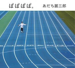 あだち麗三郎の『ぱぱぱぱ。』にcero、なつやすみバンドらの面々集う MV公開