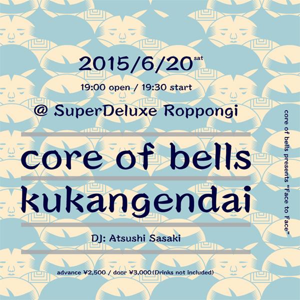 """いま最も""""見えない""""バンド!? core of bellsが最大11名の新ツインドラム編成を初披露"""