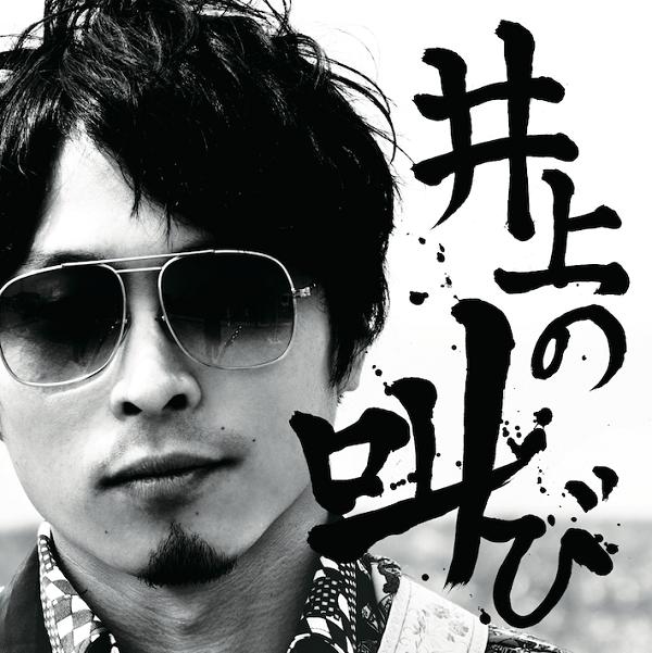 THE TON-UP MOTORS 井上仁志ソロ・デビューMVで男気全開