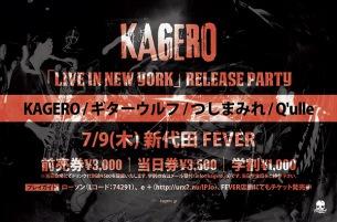【凱旋公演】KAGERO、対バンにギターウルフ、つしまみれ、Q'ulleを迎えライヴ開催