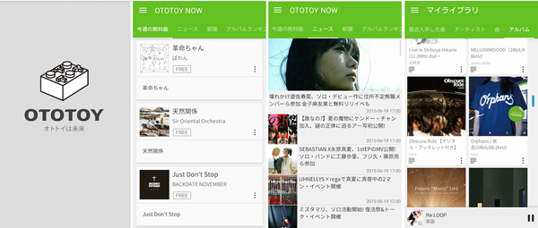 OTOTOYアプリ、android版がついにリリース!