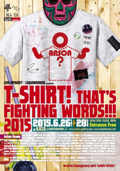 【今週末熱く開催】ぬおりゃー!  今年もアーティストたちのTシャツが恵比寿に大集合!
