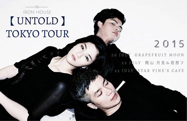 台湾のロック・バンド Iron House来日公演開催
