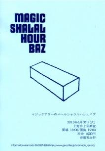 実験音楽集団Maher Shalal Hash Bazが梅雨の終わりに上野で恒例の野外公演