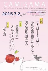 CAMISAMA『じゅんとえりー』発売記念ライヴにあだち麗三郎、変人変態女子二人、DJ曽我部ら出演