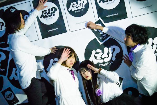 自称ネオ渋谷系ドリーム・ポップ・バンド、イミシン?、またもや新曲をフリー配信