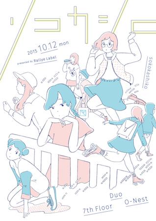 〈ソコカシコ 2015〉開催 ショコラ&アキト、YeYe、LUCKY TAPESら出演