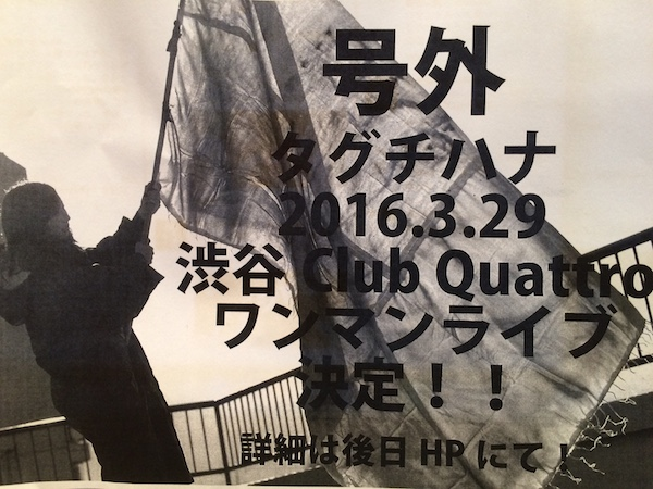 19歳SSWタグチハナ、渋谷クアトロでワンマン・ライヴ決定「ぜひ会いにきてください」
