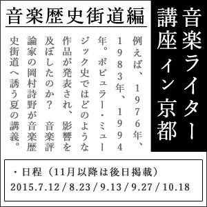 岡村詩野の音楽ライター講座in京都「音楽歴史街道編」スタート