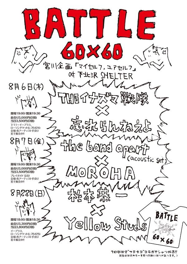 〈BATTLE60×60〉宮川企画と共催で忘れ×イナ戦ほか3日間開催