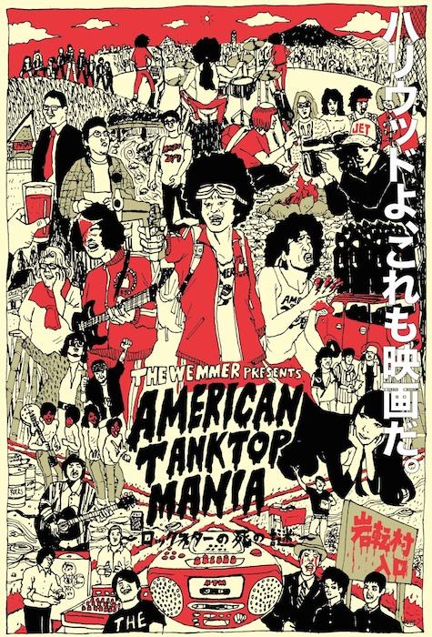 静岡発THE WEMMER、DIY映画ヒロインにぱいぱいでか美! 3年ぶりフル・アルバムも発売