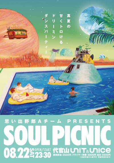 思い出野郎Aチーム主催、真夏の甘くトロけるドリーミン・ダンス・パーティー 「SOUL PICNIC」開催決定!