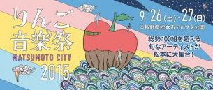〈りんご音楽祭2015〉第5弾発表でスチャダラパー、MOROHA、おやホロら