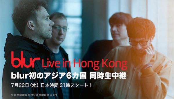 ブラー香港公演の生中継が決定 日本時間7月22日21時より