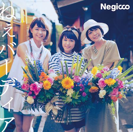Negicco、レキシプロデュース曲「ねぇバーディア」MV公開