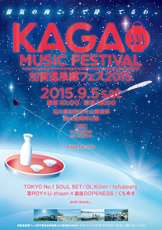 〈加賀フェス〉アフター・パーティーは温泉宿で! 第1弾アクトにNegicco、Especia