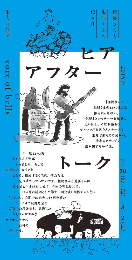 不可視ハードコア・バンドのcore of bells、展示形式で12か月連続公演の遅すぎるアンコール的降霊術を披露