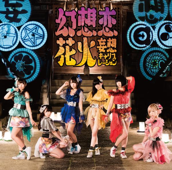 妄キャリの新MVがヤヴァい!! アニメ、実写、テクノロジーの融合で描く低級霊6人がカワイすぎる