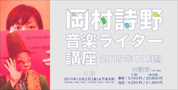 岡村詩野音楽ライター講座、10月期の日程発表! 受講生募集スタート