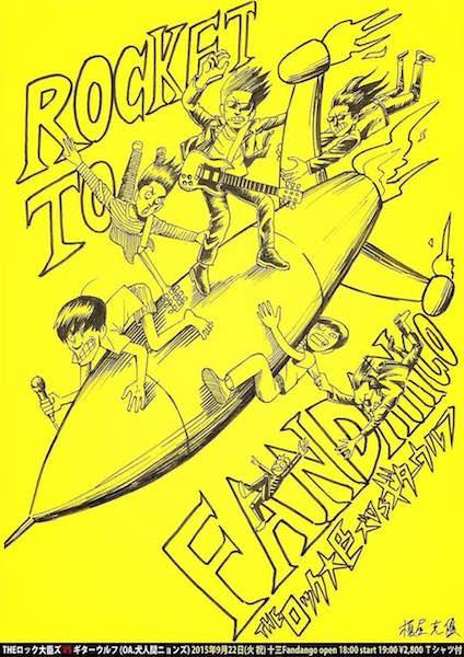 THEロック大臣ズVSギターウルフが2マン 漫画「日々ロック」榎屋克優デザインのTシャツ付き