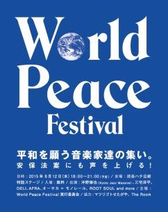 【8.12】平和を願う音楽家達が、渋谷ハチ公前でイベント開催