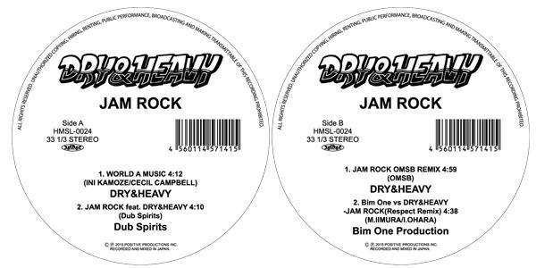 DRY&HEAVY、OTOTOYでのダブ・コンテスト音源がアナログ化へ、リミックス優秀作品集デジタル配信は今月末まで!