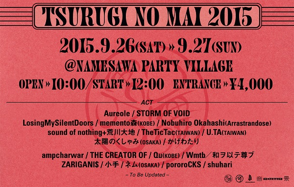 shuhari主催フェス〈剣乃舞〉第2弾でAureole、STORM OF VOIDら出演決定