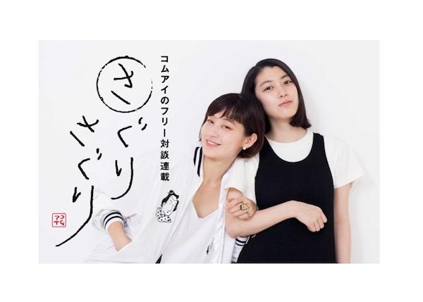 コムアイと成海璃子がNYLON連載企画で服交換
