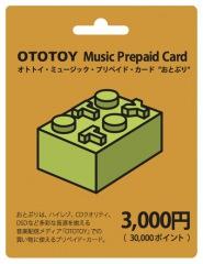 数量限定!OTOTOYで使える「おとぷりサンプラー・カード Vol.2」無料プレゼント・キャンペーン実施