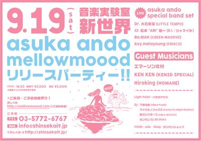 asuka ando、7インチ新ミックスの「jiri jiri」ハイレゾ配信開始! 9月19日にはエマーソン北村らを迎えたレコ発ライヴも