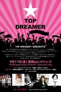 新ネットメディア「TOP DREAMER」ローンチパーティーにhy4_4yhら出演