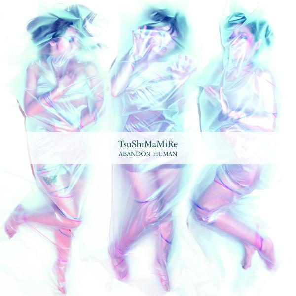"""つしまみれ、2年5ヶ月ぶりオリジナル・アルバムは『人間放棄』 """"透明半""""ワンマン・ツアーも決定"""