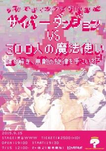 ラストクエスチョン、近未来演出のワンマン開催! 松隈ケンタ作曲の新曲もハイレゾ配信開始