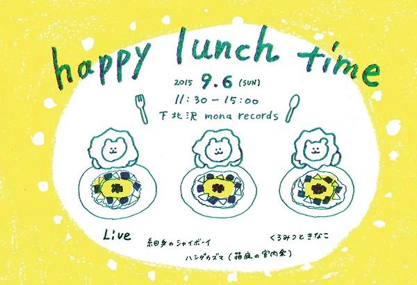 日曜日、下北でランチのお供に生演奏を〈happy lunch time〉開催