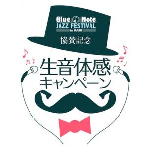 〈Blue Note JAZZ FESTIVAL〉にKlipschブース登場、カマシ・ワシントン公演チケットが当たるプレゼント企画も
