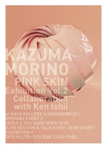 CGアーティスト、森野和馬の作品展がKATAで開催! ケンイシイとのコラボレーションも