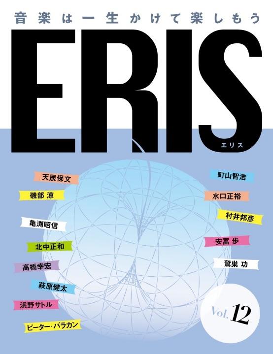 「ERIS」第12号発刊 町山智浩×萩原健太が映画と音楽を語る